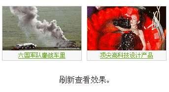 js代码 刷新页面随机显示照片